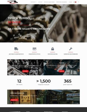 "Интернет-магазин ""Truck Turbo Service"""